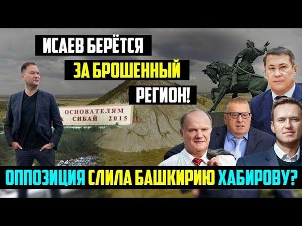 Оппозиция слила Башкирию Хабирову! Исаев берётся за брошенный регион!