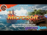 Презентация Microsoft на gamescom 2018. Рестрим с переводом