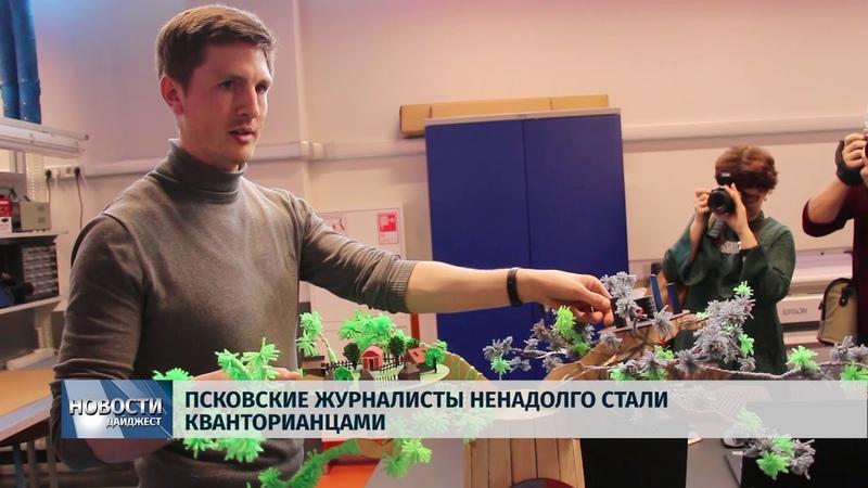Новости Псков 14 02 2019 Псковские журналисты ненадолго стали кванторианцами