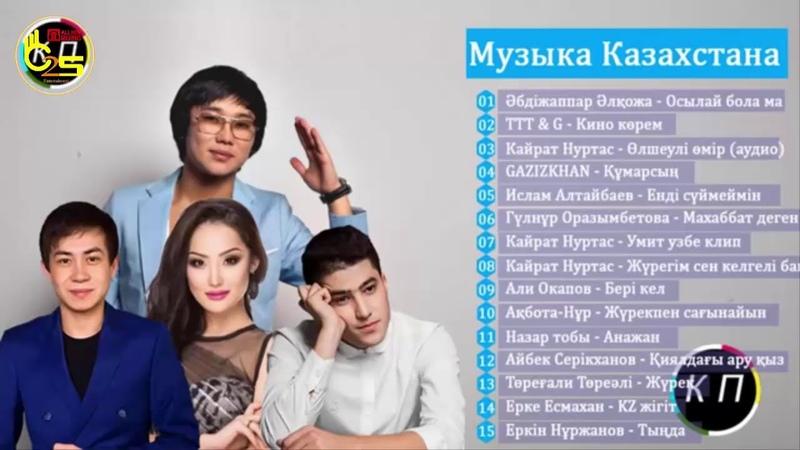 Хиты казахские песни 2019 - Казакша андер 2019 хит