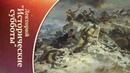 Великая Отечественная война в исторической памяти и современных исследованиях российских историков