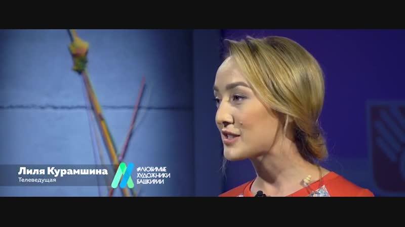 Лилия Курамшина поддерживает проект «Любимые художники Башкирии»
