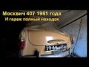 Нашли Дедовский МОСКВИЧ 407 1961 г стоит 12 лет в гараже на опорах в родной краске