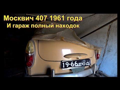 Нашли Дедовский МОСКВИЧ 407 1961 г.стоит 12 лет в гараже на опорах. в родной краске.