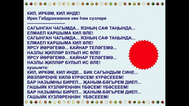 КИЛ ИРКӘМ КИЛ ИНДЕ