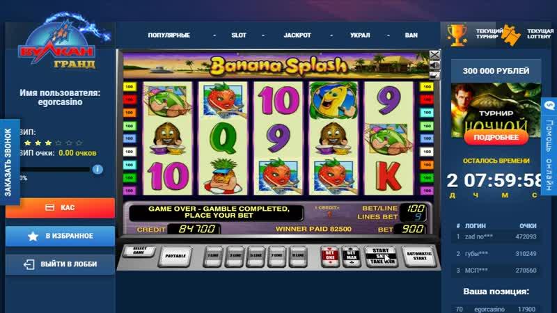 БОЛЬШОЙ КУШ от Banana Splash!Бонусы Игрового Автомата Банановый Рай.Стратегия Игры