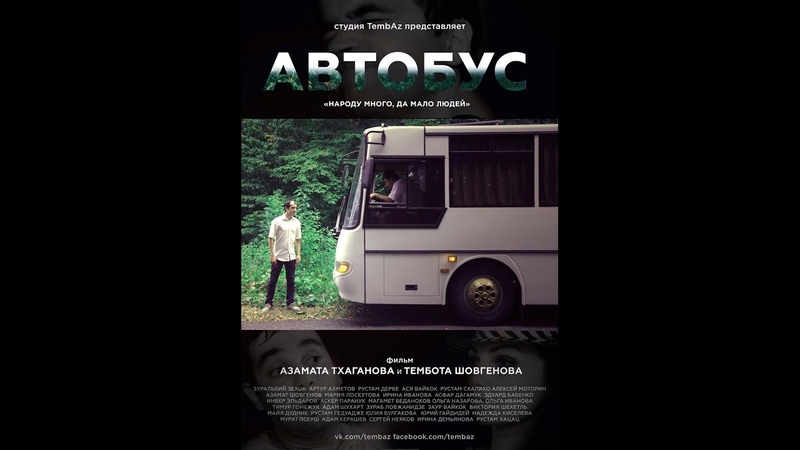 Короткометражный фильм Автобус. Производство студии TembAz