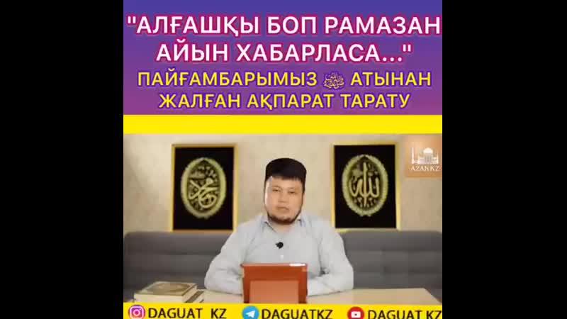 Рамазан айы жайында жалған xадистер ұстаз Ерсін Әміре mp4