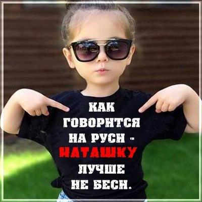 Наталия Глухих
