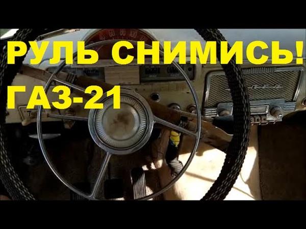 ГАЗ 21 Бомж customs снимаем руль
