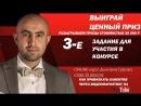 3-е задание и розыгрыш призов на 30 000 руб.