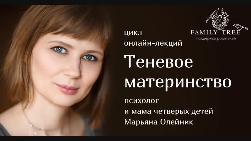 22.10 в 22-00 мск - фрагмент лекции из цикла Теневое материнство. Тема - Материнская ревность.