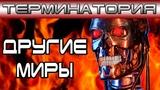 Терминатория - Другие миры ОБЪЕКТ Вселенные фильмов Terminator и сериала Sarah Connor Chronicles