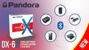 Pandora 6X - самая доступная охранная система с Bluetooth на борту!