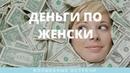 Любосвета Деньги по Женски