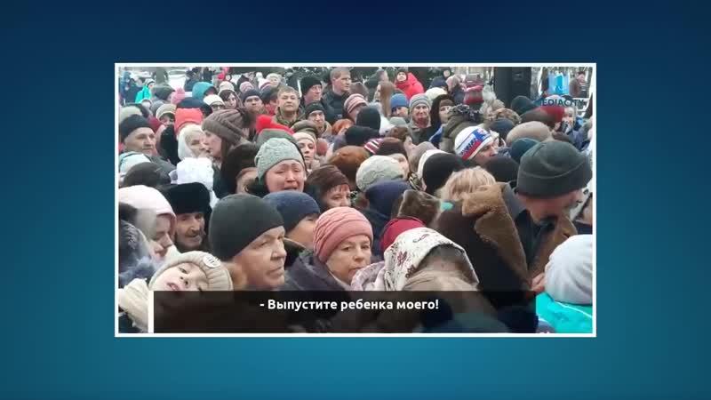 Давка в Курске. Как кричали дети и бились пенсионеры