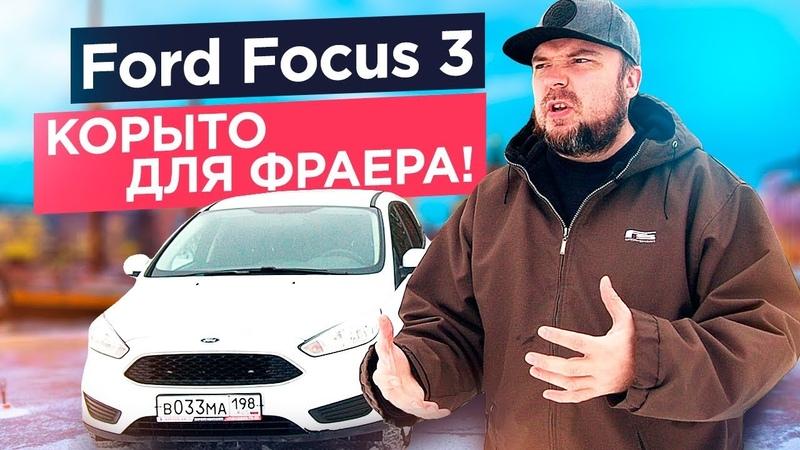 Ford Focus 3 корыто для фраера Форд фокус тест драйв ТИХИЙ