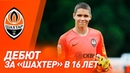 16 летний вратарь дебютировал за Шахтер Первый комментарий Тимура Пузанкова