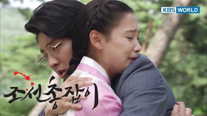 Gunman In Joseon 조선총잡이 EP 12 SUB KOR ENG CHN MLY VIE IND