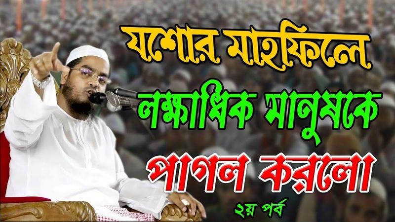 Hafizur Rahman Siddiki Bangla Waz 2018 হৃদয় কেপে ওঠে যে বয়ানে | Bangla Waz Islamic Media 02