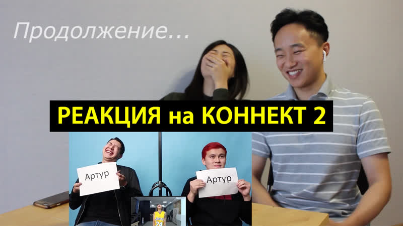РЕАКЦИЯ КОРЕЙЦЕВ на КОННЕКТ_ АРТУР АРМАН (YUFRAME) 2