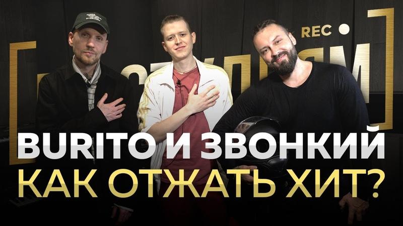 Burito и Звонкий Про биты на телефоне Банд'Эрос Ёлку и Михея ПО СТУДИЯМ