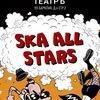 9 февраля SKA ALL STARS клуб Театръ