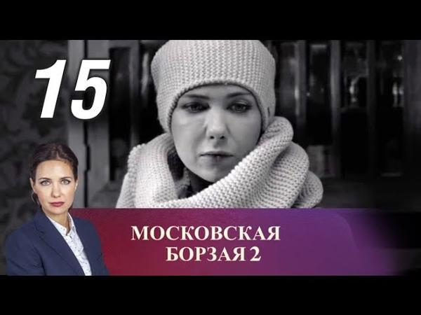 Московская борзая 2 сезон 15 серия (2018) Детектив @ Русские сериалы