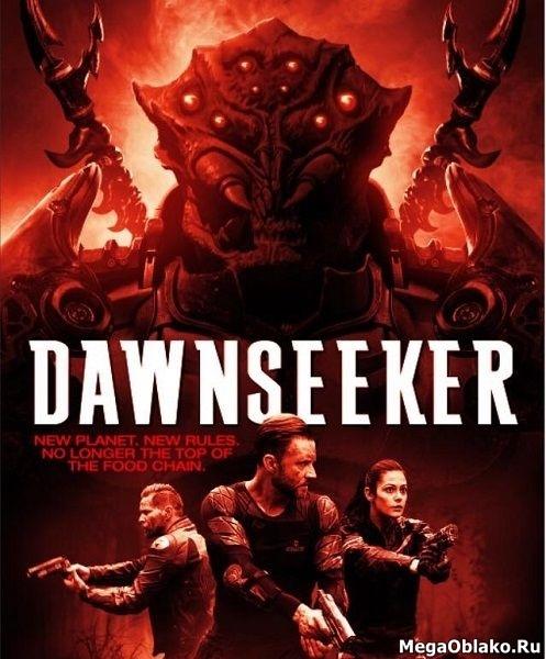 Искатель рассвета / The Dawnseeker (2018/WEB-DL/WEB-DLRip)