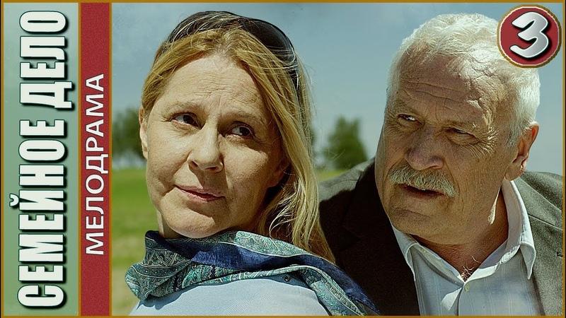 Семейное дело (2018). 3 серия. Премьера, мелодрама.