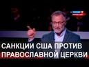Новая церковь поставит капелланов в воюющие части. Украина опять потерпит неудачу