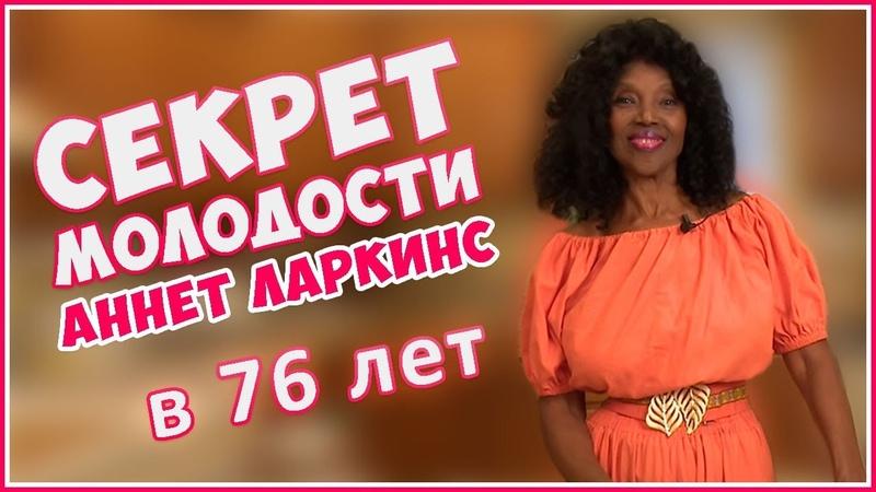 ОМОЛОЖЕНИЕ Как в 76 лет выглядеть на 40 Аннет Ларкинс Еда Вода Проростки Фролов Ю А