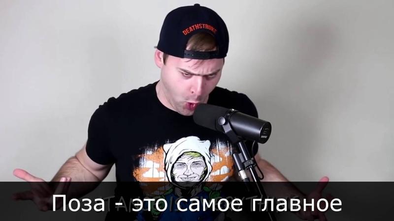 Как скримить (для новичков) (JARED DINES RUS)