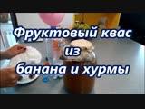 Фруктовый квас из банана и хурмы. Видео рецепт.