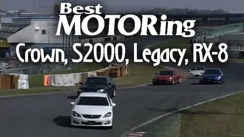Best MOTORing - Crown vs RX-8 vs S2000 vs Legacy [BMIRussian]