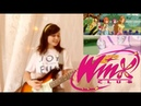 Winx Club Школа волшебниц - Opening 1 season VISHNYA FREE cover