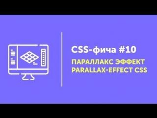 Параллакс эффект на CSS   Parallax Effect CSS without JS