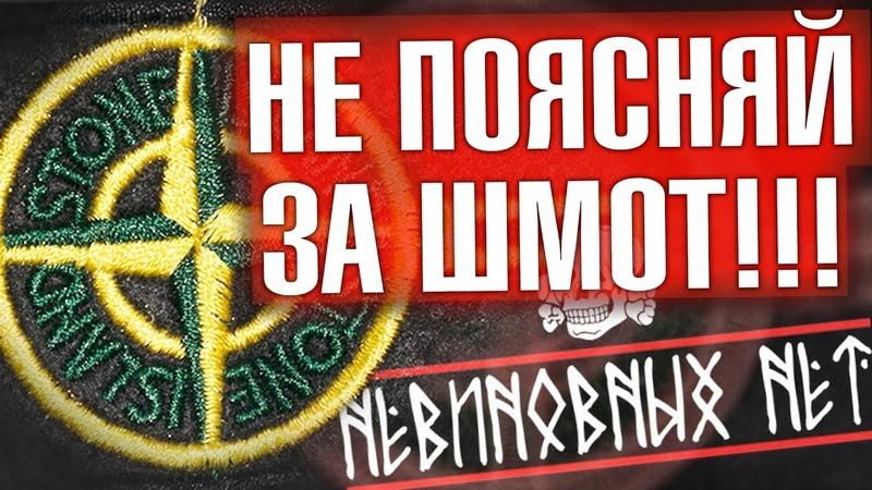 ТЫ НЕ ДОЛЖЕН ПОЯСНЯТЬ ЗА ШМОТ (feat. Битардов, Жирный)   Харизматичный Демон