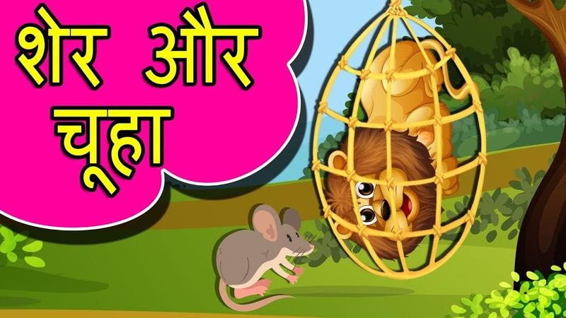 Sher aur Samajdar chuha 4k Animation Hindi Moral Stories For Kids शेर और चूहा Lion mouse Tales