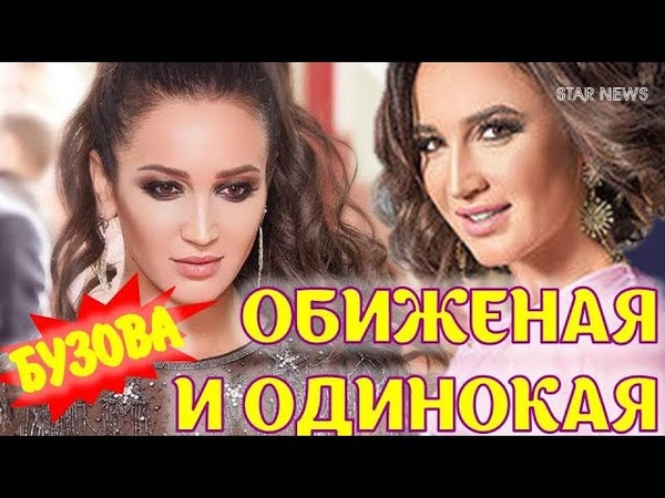 Ольга Бузова - вечно одинокая и никому не нужная после шоу «Замуж за Бузову»!