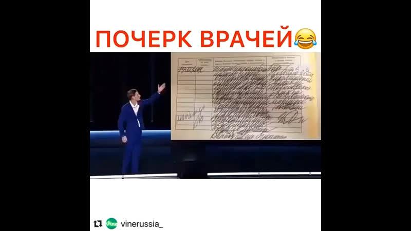 Врачебный почерк