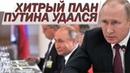 В ЕС признали, что триумф Путина в Хельсинки изменит Европу навсегда
