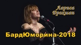 БардЮморина-2018. Лариса Брохман