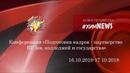 химnews Конференция Подготовка кадров партнерство ВУЗов колледжей и государства