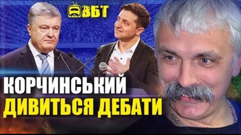 Корчинський дивиться дебати Зеленського - Порошенка на стадіоні. Прямий ефір, трансляція