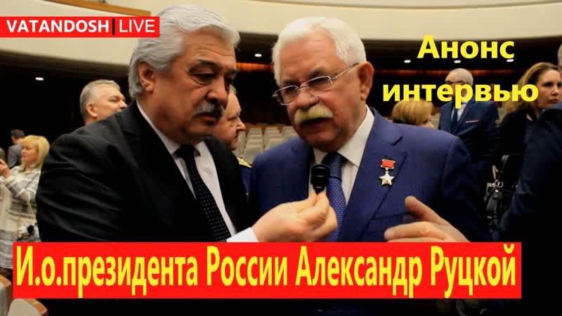 И о президента России Александр Руцкой На войне никто не спрашивал твою национальность и вероисповедание И в жизни должно быть