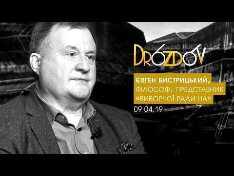 Євген Бистрицький, філософ, представник «Виборчої Ради UA», у програмі DROZDOV