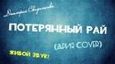 Потерянный Рай (Ария Cover) (ЖИВОЙ ЗВУК!)