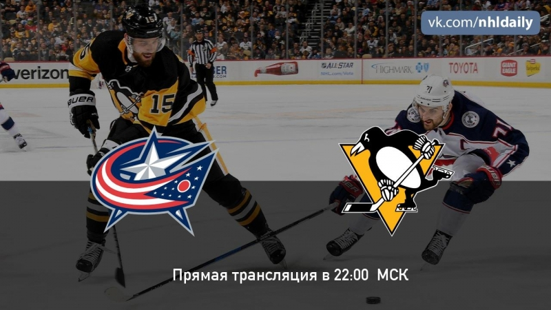 Columbus Blue Jackets 🆚 Pittsburgh Penguins
