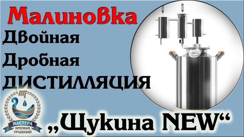 Малиновка Щукина NEW двойная дробная дистилляция